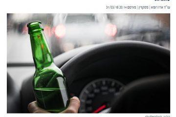 הצלחה משפטית בתיק נהיגה בשכרות